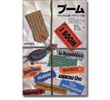I Boom - Edizione Giapponese
